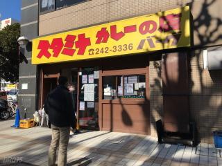 横浜カレーのバーグ