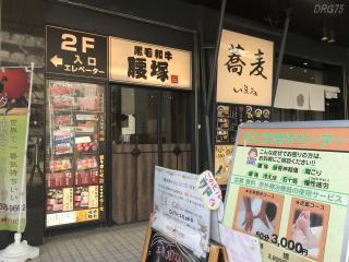 新横浜の焼肉越塚ランチ