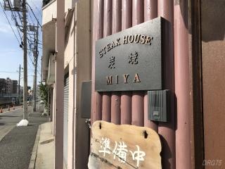 横浜のステーキハウスみや