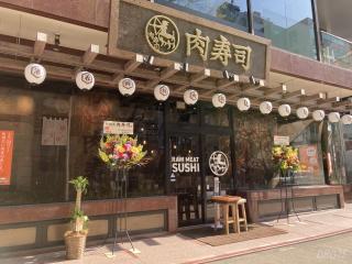 肉寿司新横浜店