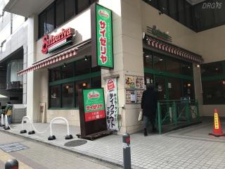 サイゼリヤ新横浜店