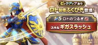 DQW稲妻の剣