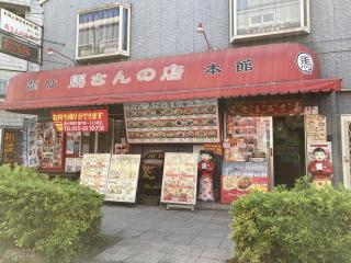 馬さんの店龍仙