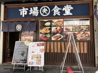 市場食堂横須賀中央店