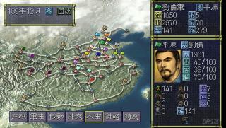 三国志6攻略