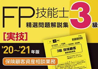 FP3級保険顧客の勉強法